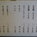 70079703 - 永福町大勝軒_品書(2017年7月)