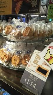 横浜大飯店 - 1位の黒ごま餡を買いました