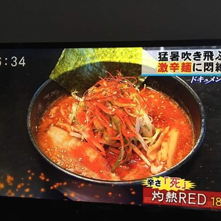 日本一辛い?灼熱RED辛さ【死】