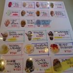 70080765 - 全種類食べてみたくなる、魅力的なフルーツかき氷