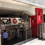 麺屋 翔 - 2017年7月 品達入口