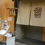 大阪うなぎ組 - 外観