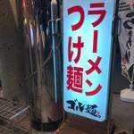 ゴル麺。 - 2017年7月 看板