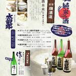 あぶたん - 純米酒は大治郎を軸に月替わりも色々!