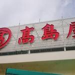 銀座ライオンビヤガーデン -