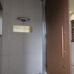 エクラタン - 扉の外観