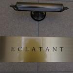 エクラタン - 看板