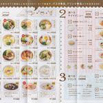 ベリーベリースープ - ベリーベリースープ岡崎戸崎店(愛知県)食彩品館.jp撮影