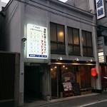 居酒屋 ニュータコヤクシ - 170629外観