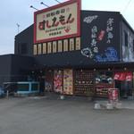 70093821 - 大きな回転寿司屋さんの本店。