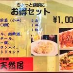 70094046 - お得セット 1000円(税別)