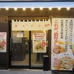 濃厚タンメン三男坊 - 店先