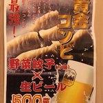 どさん子 - 野菜餃子×生ビール 500円(税込)・17年7月現在