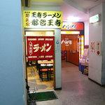 名物王寺ラーメン - Nara-Oji08facadenarrow