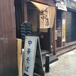土州屋 - 路地の名店