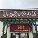 洋食とcafeじゅんぺい -