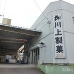 川上製菓 - 工場外観