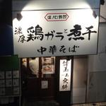 溝ノ口野郎 - 店舗外観