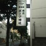 東京ポーク神社 -