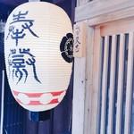 祇園 又吉 - 外観