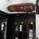Tonkatsuyamaichi - やまいち 30分待った入り口