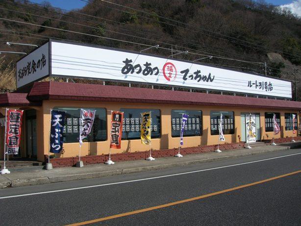 てっちゃん ルート31号店