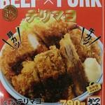 かつや - テリマヨ合盛りカツ丼 790円