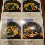 咖喱&カレーパン 天馬 - メニュー1(スープカレー)