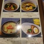 咖喱&カレーパン 天馬 - メニュー2(ルーカレー)