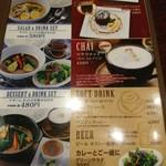 咖喱&カレーパン 天馬 - メニュー3(セット)