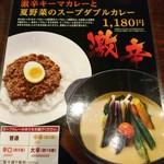 咖喱&カレーパン 天馬 - 夏季限定メニュー2017