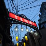 70112065 - 長崎思案橋横丁