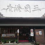 三國湊座 - ハンバーガー屋さんらしからぬ外観