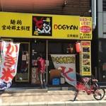 かき氷専門店 ドギャン - 勇気を出して入ってみて!