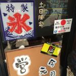 かき氷専門店 ドギャン - かき氷は土日のみ!