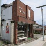 ベーカリーオーモリ - 石畳の通りに煉瓦のお店。