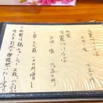 千思萬考 - メニュー4【メニュー】