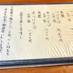 千思萬考 - メニュー3【メニュー】