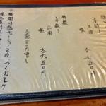 千思萬考 - メニュー2【メニュー】