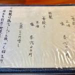 千思萬考 - メニュー1【メニュー】