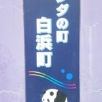 活魚・鍋料理 風車 - パンダの町です!