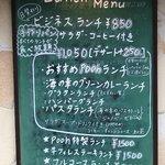 Dining Kitchen Pooh House - Pooh House・ランチメニュー