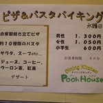 Dining Kitchen Pooh House - Pooh House・バイキング案内
