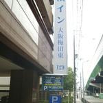 東横INN -