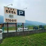 わだきん - 第2駐車場
