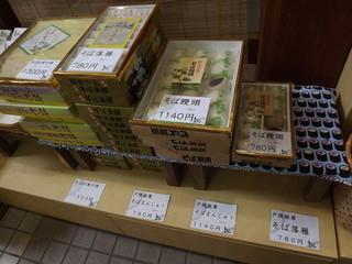 戸隠そば博物館 とんくるりん - そば饅頭780円