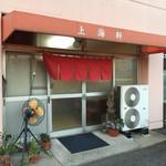 上海軒 - お店の入口。玄関前に。みなさん駐車してます。