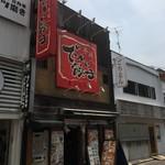 曽さんの店 - JR代々木駅近く