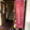 スコンターカフェ 大須店