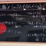 チャイナ食堂 九龍 - おすすめメニュー